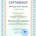 Михальчук Н.Г.