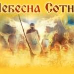 110528803_large_Nebesnaya_sotnya